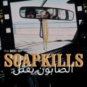 Forgotten Treasures: The Best of SOAPKILLS - das Beste der libanesischen TripHop-Band um Yasmine Hamdan // full album stream